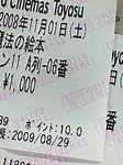 パコと魔法のチケット